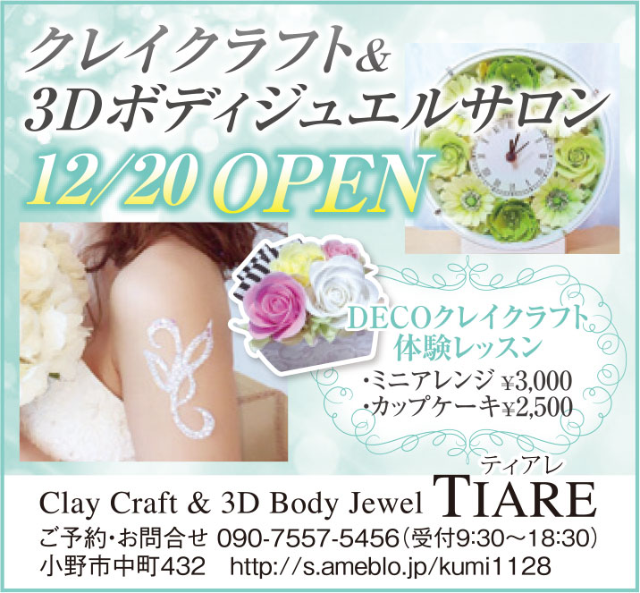 tiare1612_4